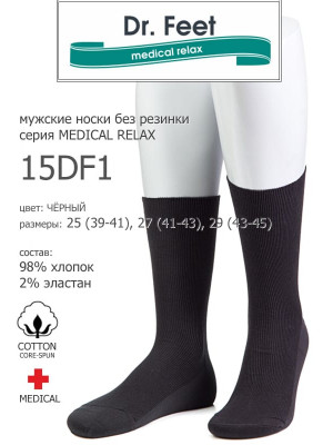 Носки Dr. FEET 15DF1 cotton medical