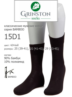 Носки мужские GRINSTON 15D1 bamboo