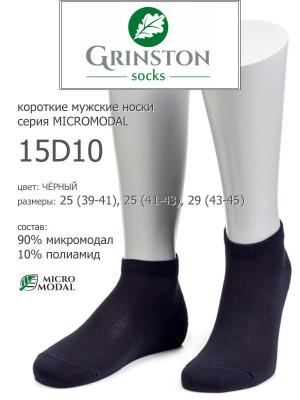 Носки мужские GRINSTON 15D10 micromodal