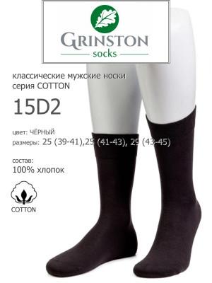 Носки мужские GRINSTON 15D2 cotton