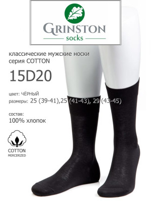 Носки мужские GRINSTON 15D20 cotton mercerized