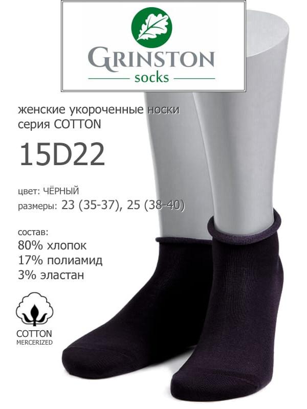 Носки GRINSTON 15D22 cotton mercerized