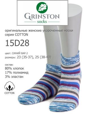 Носки GRINSTON 15D28 cotton