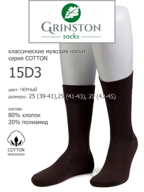 Носки мужские GRINSTON 15D3  cotton mercerized