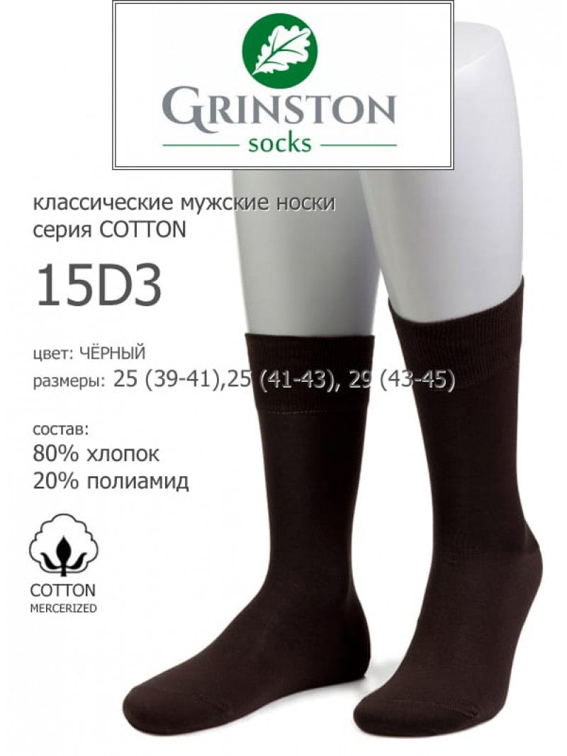 Носки мужские GRINSTON 15D3  cotton mercerized