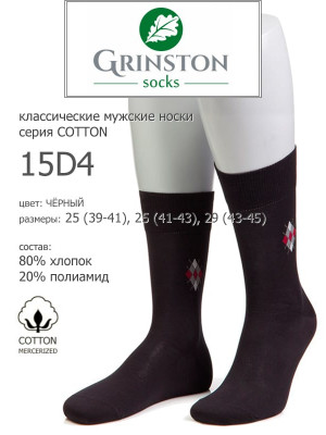 Носки мужские GRINSTON 15D4 cotton mercerized