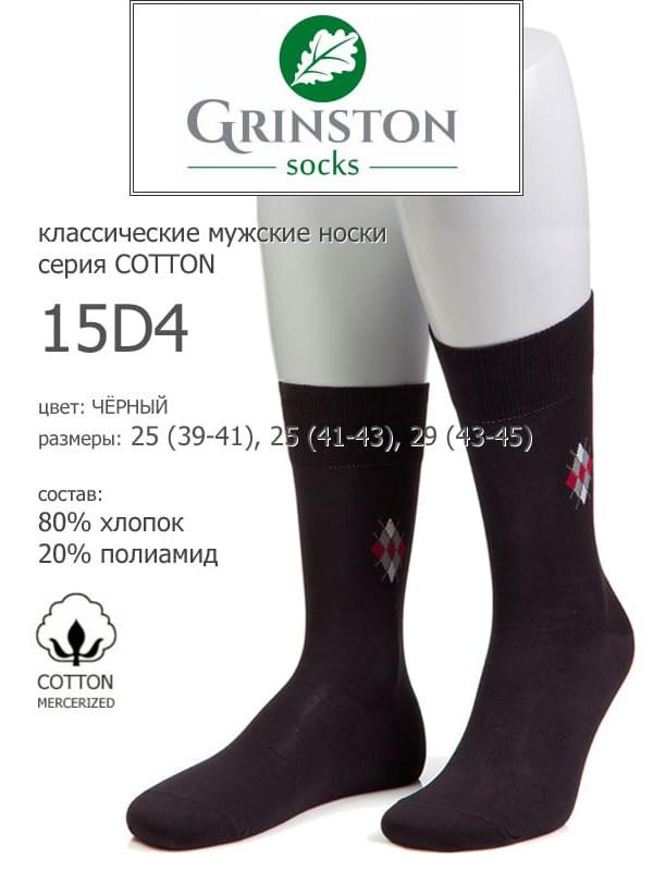 Носки мужские GRINSTON 15D4 cotton mercerized