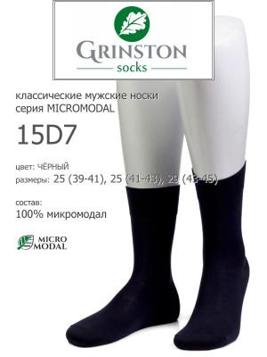 Носки мужские GRINSTON 15D7 micromodal