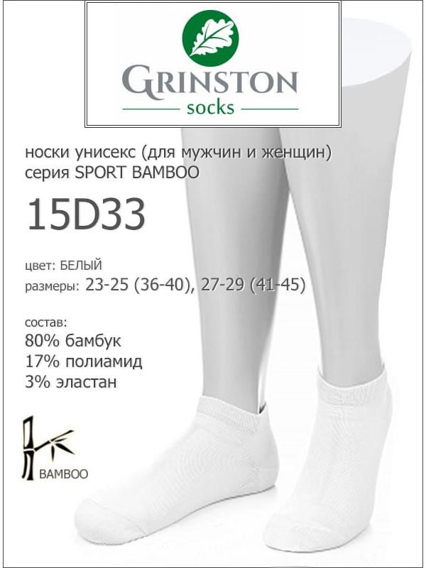 Носки мужские GRINSTON 15D33 sport bamboo