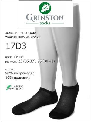 Носки GRINSTON 17D3 micromodal