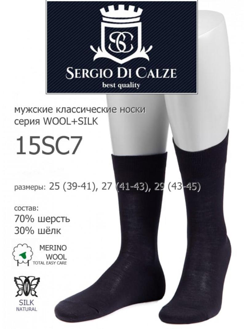 Носки мужские SERGIO di CALZE 15SC7 wool merino